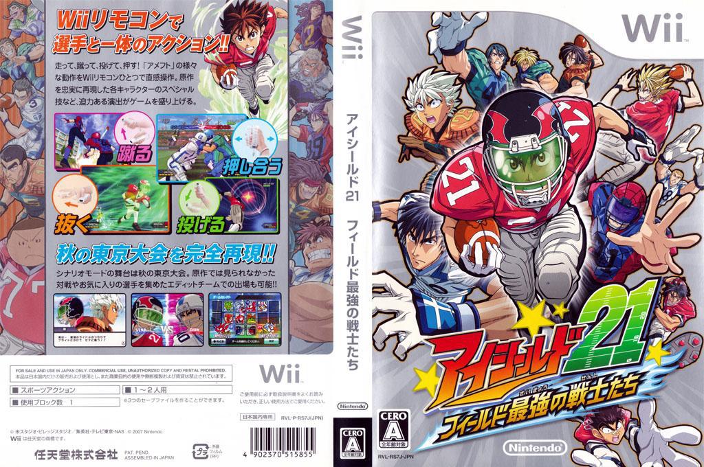 アイシールド21 フィールド最強の戦士たち Wii coverfullHQ (RS7J01)