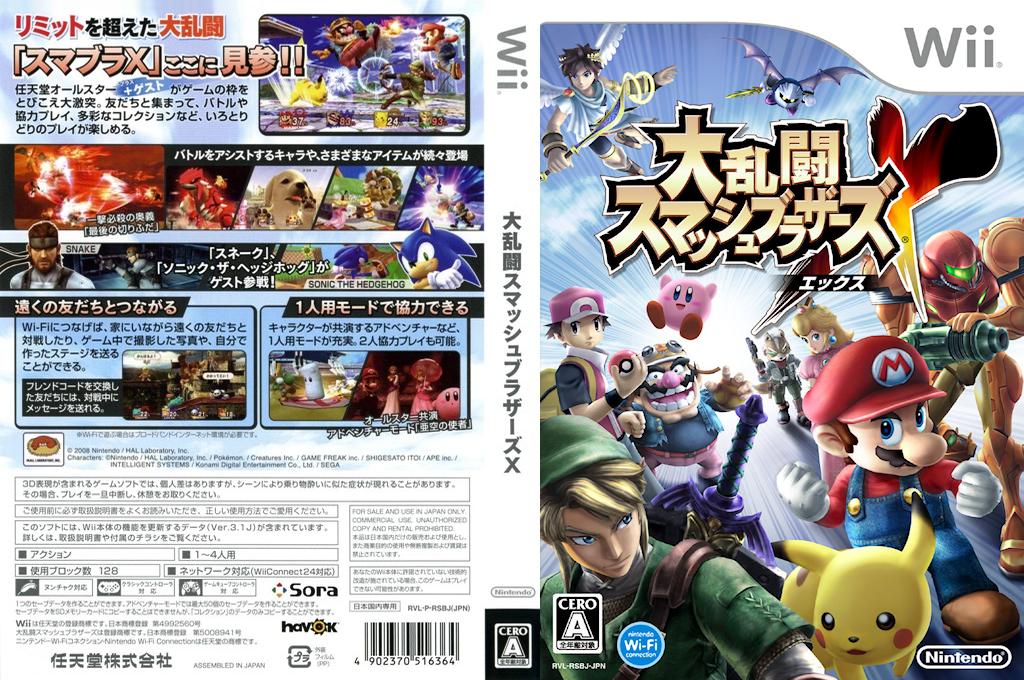 大乱闘スマッシュブラザーズX Wii coverfullHQ (RSBJ01)