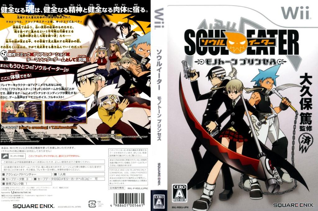 ソウルイーター モノトーンプリンセス Wii coverfullHQ (RSEJGD)