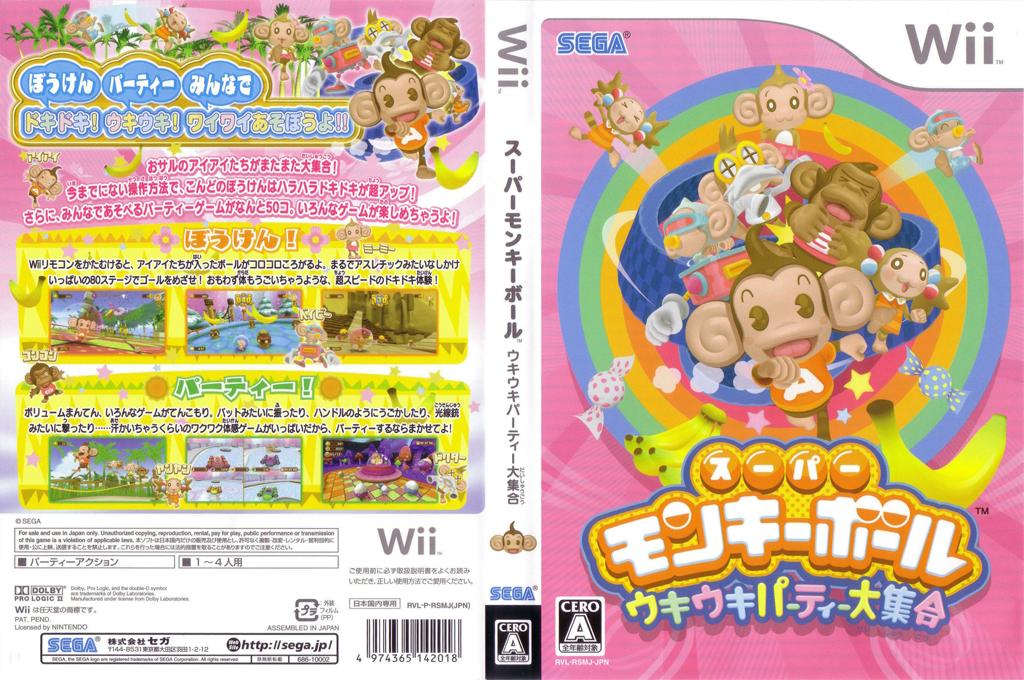 スーパーモンキーボール ウキウキパーティ大集合 Wii coverfullHQ (RSMJ8P)