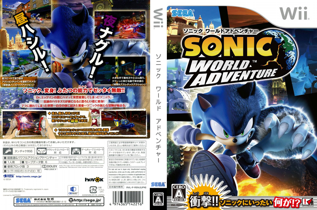 ソニック ワールドアドベンチャー Wii coverfullHQ (RSVJ8P)