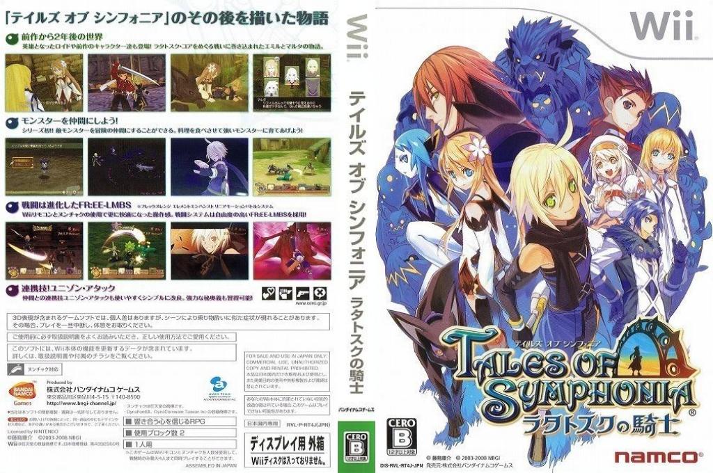 テイルズ オブ シンフォニア ラタトスクの騎士 Wii coverfullHQ (RT4JAF)