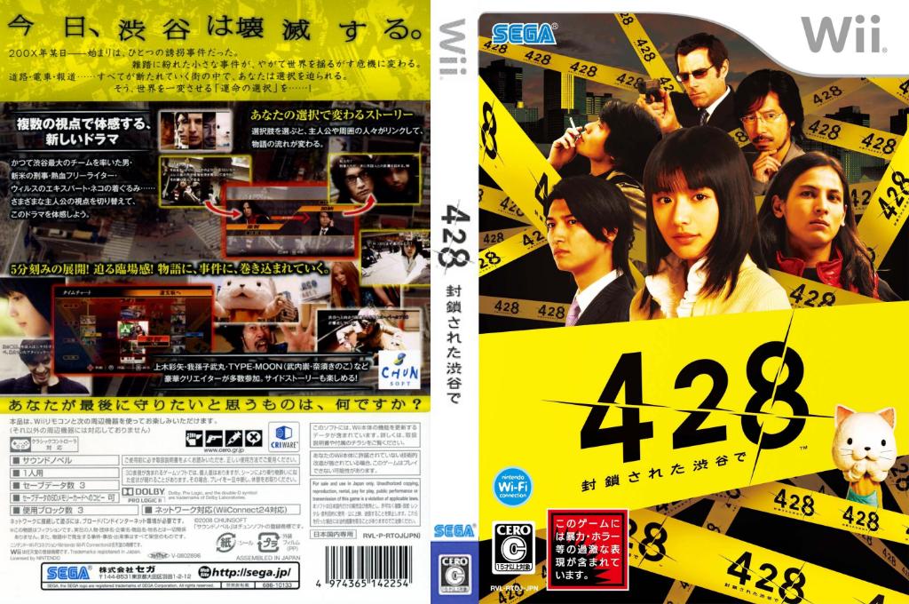 428 ~封鎖された渋谷で~ Wii coverfullHQ (RTOJ8P)