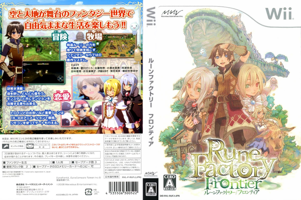 ルーンファクトリー フロンティア Wii coverfullHQ (RUFJ99)