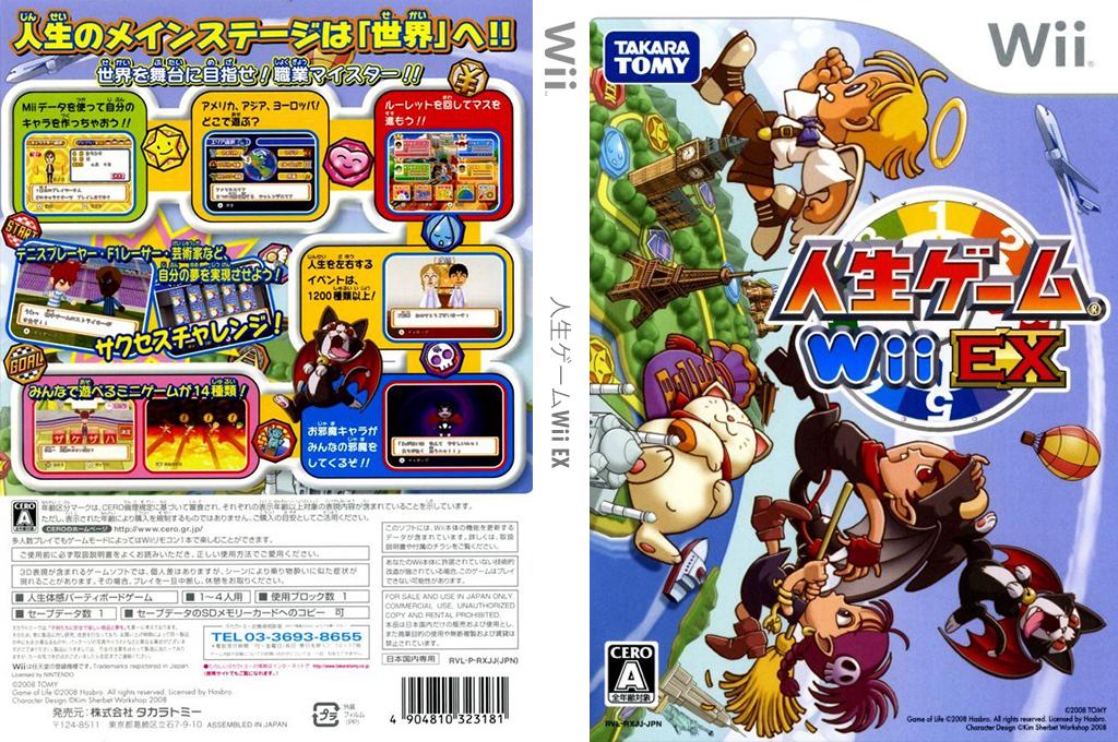人生ゲームWii EX Wii coverfullHQ (RXJJDA)
