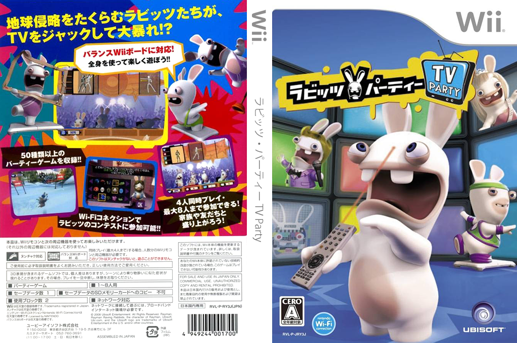 ラビッツ・パーティー TV Party Wii coverfullHQ (RY3J41)