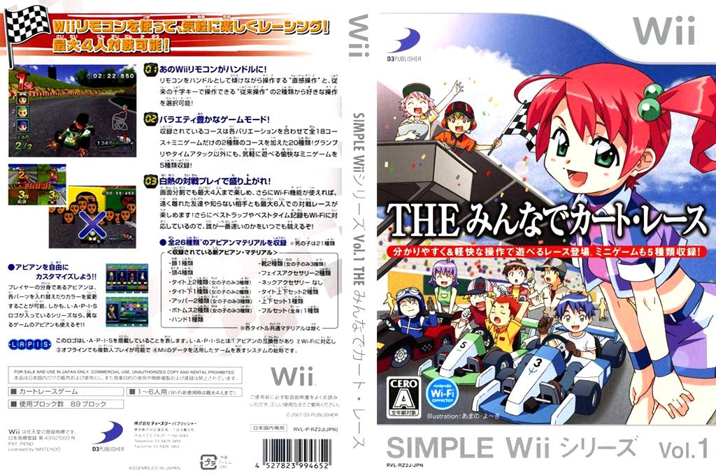 SIMPLE Wiiシリーズ Vol.1 THE みんなでカート・レース Wii coverfullHQ (RZ2JG9)