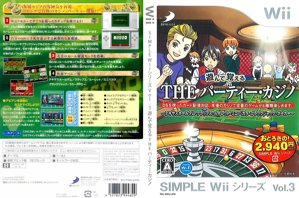 SIMPLE Wiiシリーズ Vol.3 遊んで覚える THE パーティー・カジノ Wii coverfullHQ (RZ4JG9)
