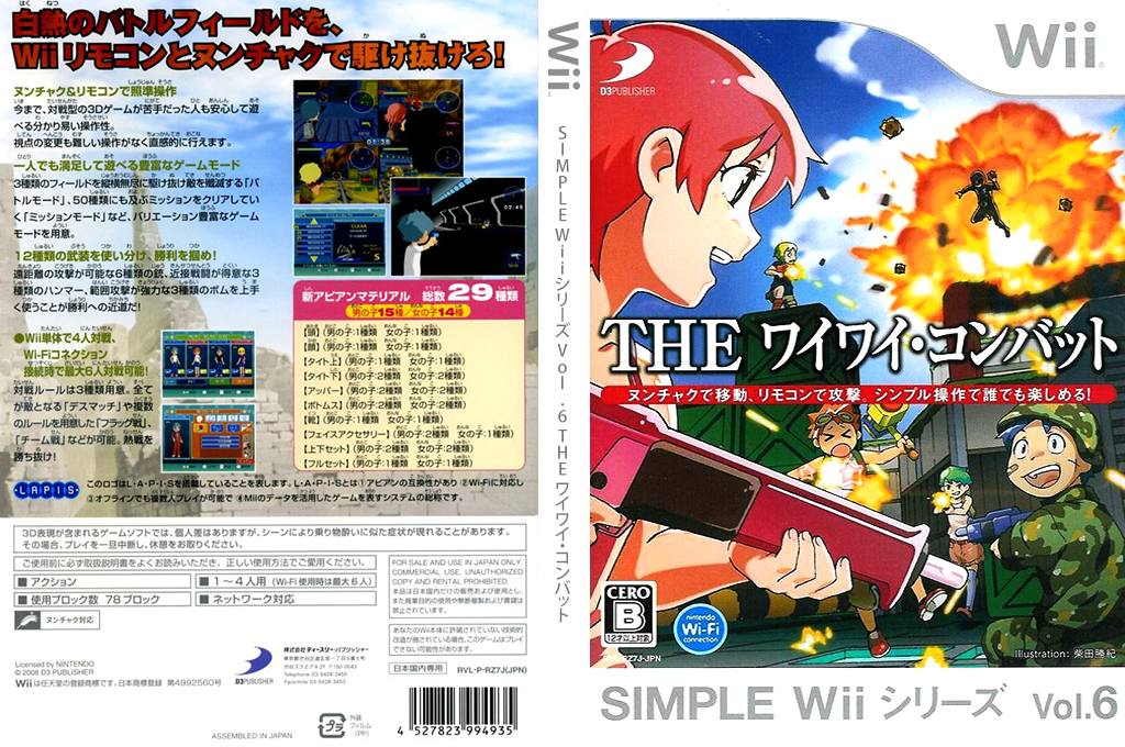 SIMPLE Wiiシリーズ Vol.6 THE ワイワイ・コンバット Wii coverfullHQ (RZ7JG9)