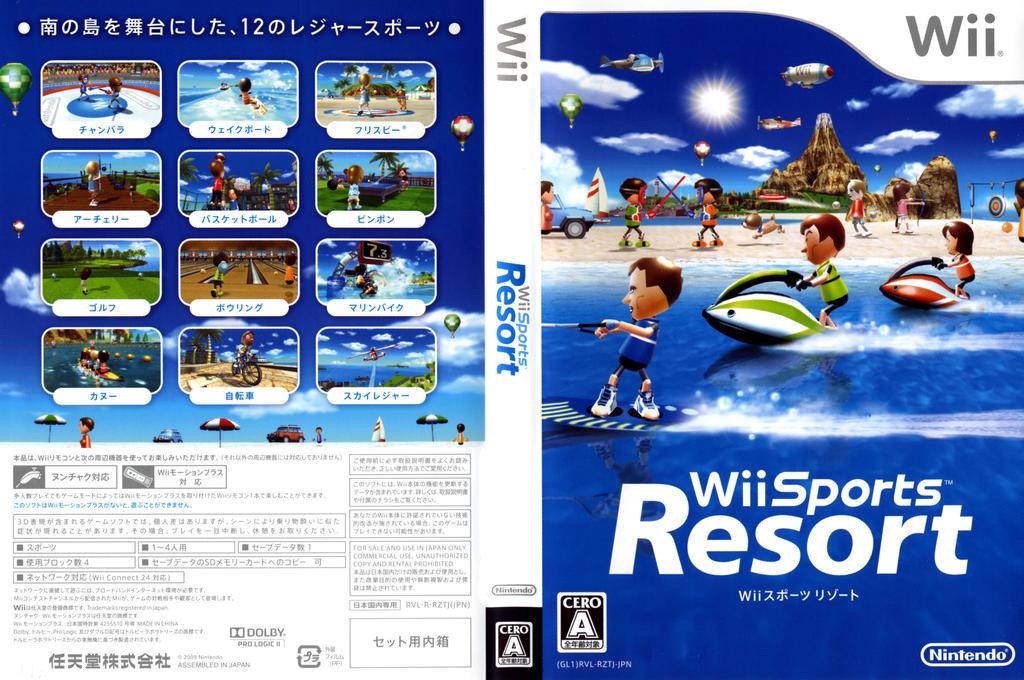 Wiiスポーツ リゾート Wii coverfullHQ (RZTJ01)