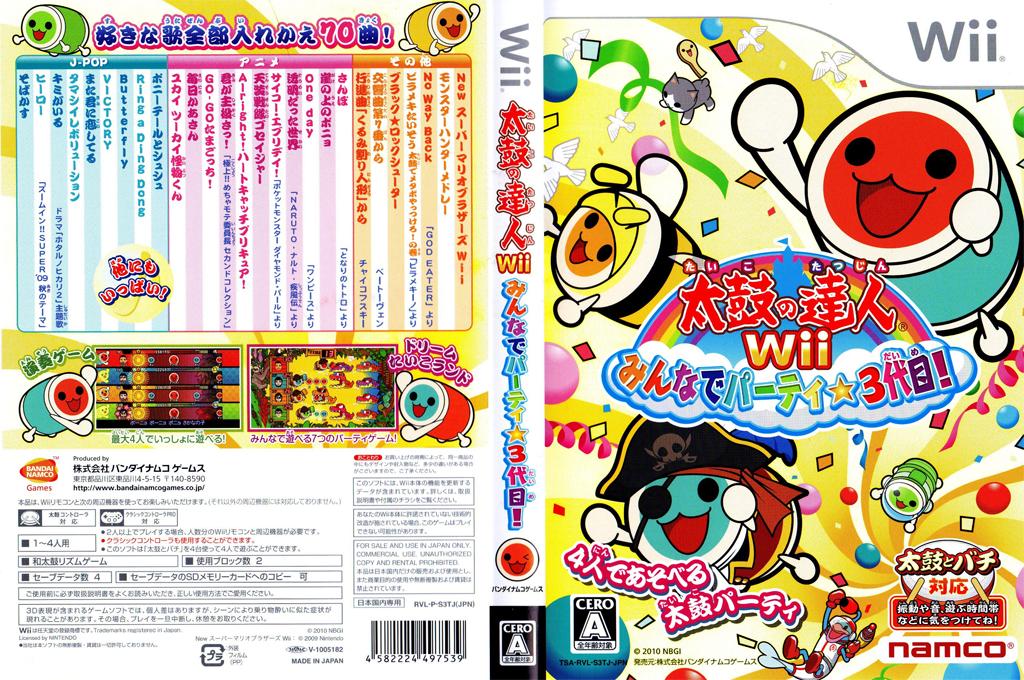太鼓の達人Wii みんなでパーティ☆3代目! Wii coverfullHQ (S3TJAF)