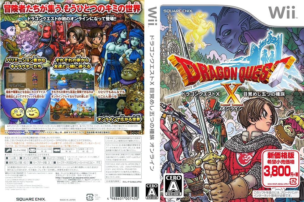 ドラゴンクエストX 目覚めし五つの種族 オンライン Wii coverfullHQ (S4MJGD)