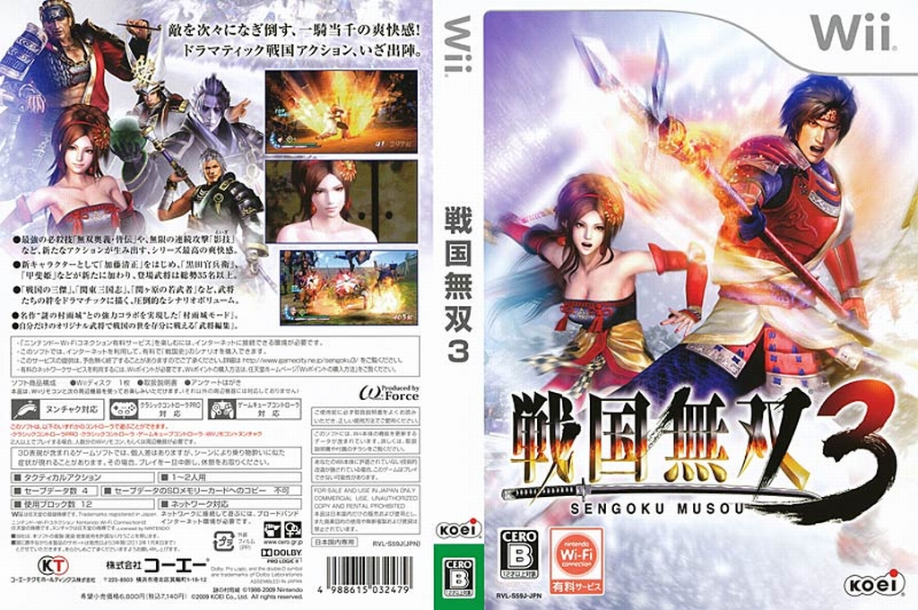 戦国無双3 Wii coverfullHQ (S59JC8)