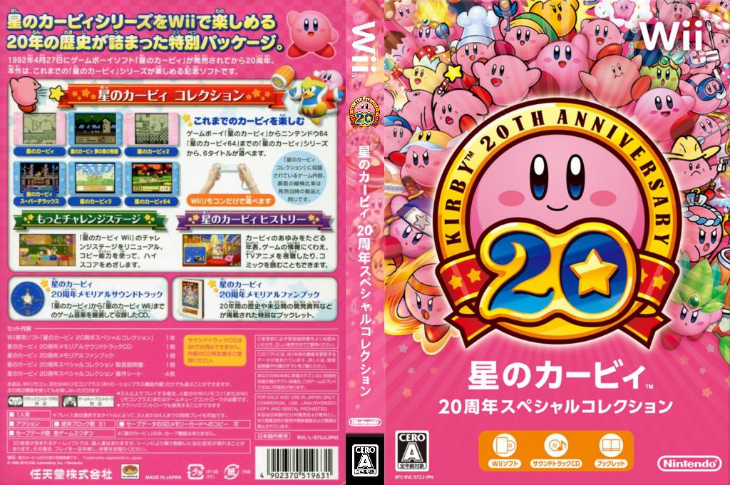星のカービィ 20周年スペシャルコレクション Wii coverfullHQ (S72J01)
