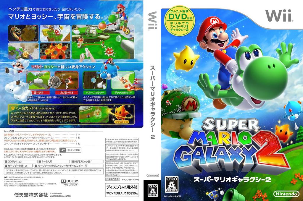スーパーマリオギャラクシー2 Wii coverfullHQ (SB4J01)