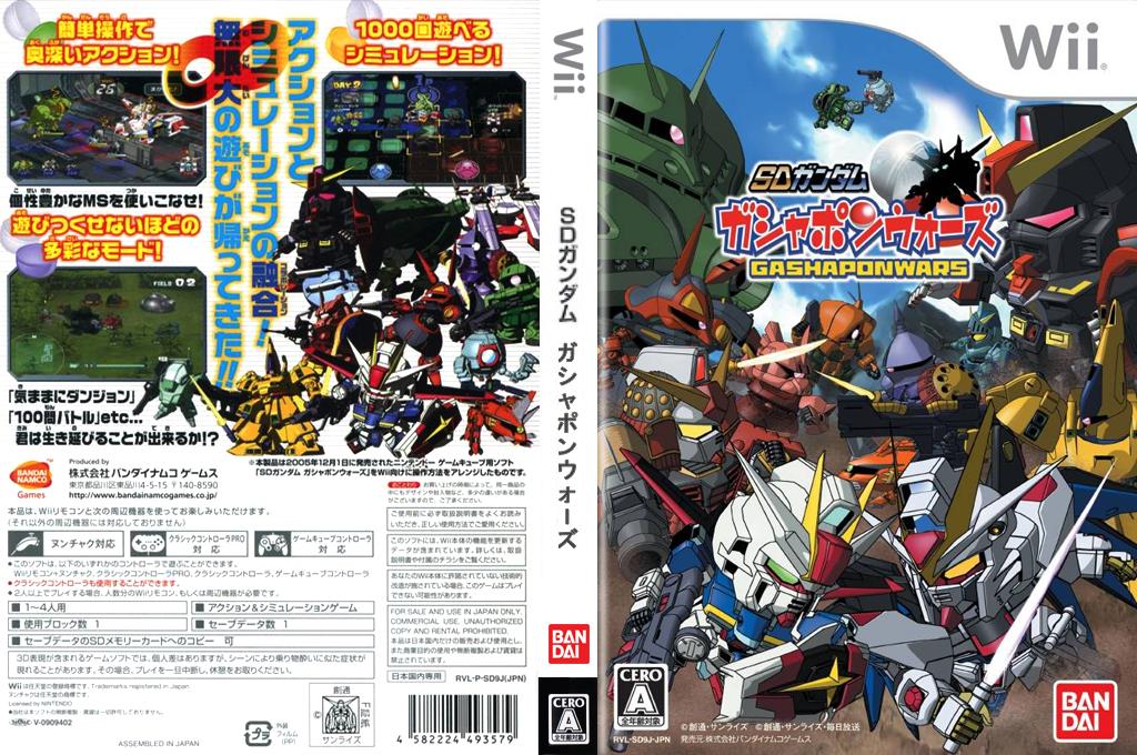 SDガンダム ガシャポンウォーズ Wii coverfullHQ (SD9JAF)