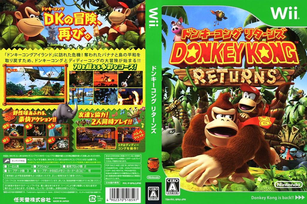 ドンキーコング リターンズ Wii coverfullHQ (SF8J01)