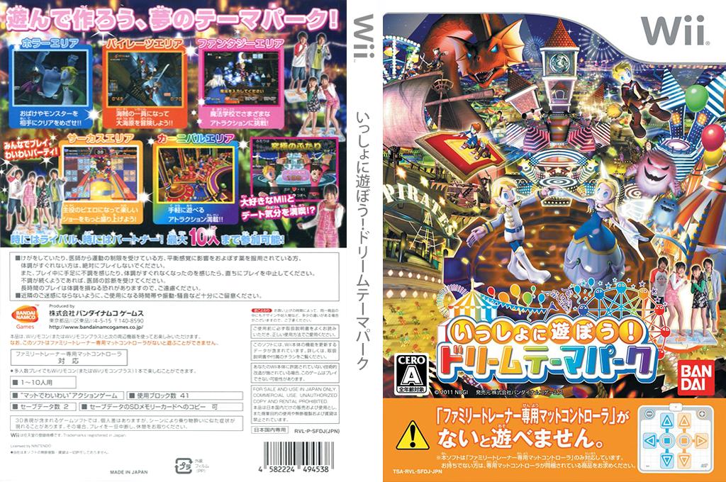 いっしょに遊ぼう!ドリームテーマパーク Wii coverfullHQ (SFDJAF)