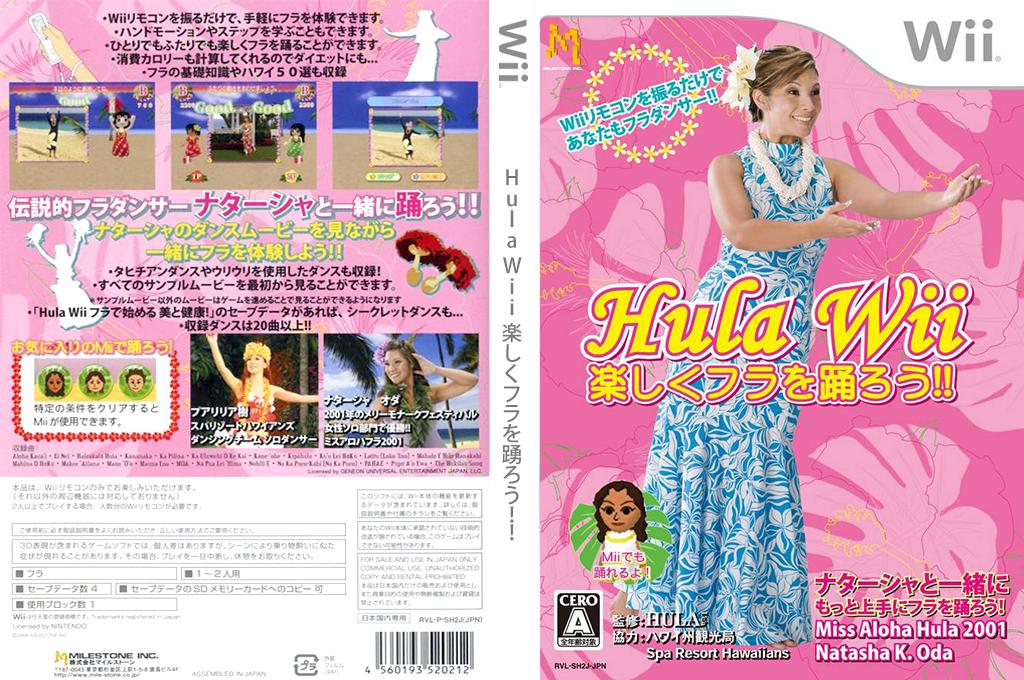 Hula Wii 楽しくフラを踴ろう!! Wii coverfullHQ (SH2JMS)