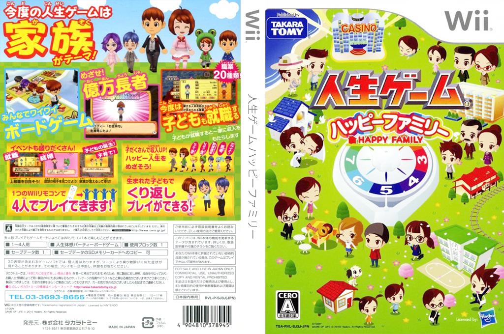 人生ゲーム ハッピーファミリー Wii coverfullHQ (SJ3JDA)