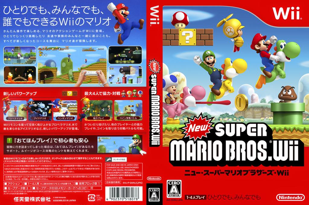 NewスーパーマリオブラザーズWii Wii coverfullHQ (SMNJ01)