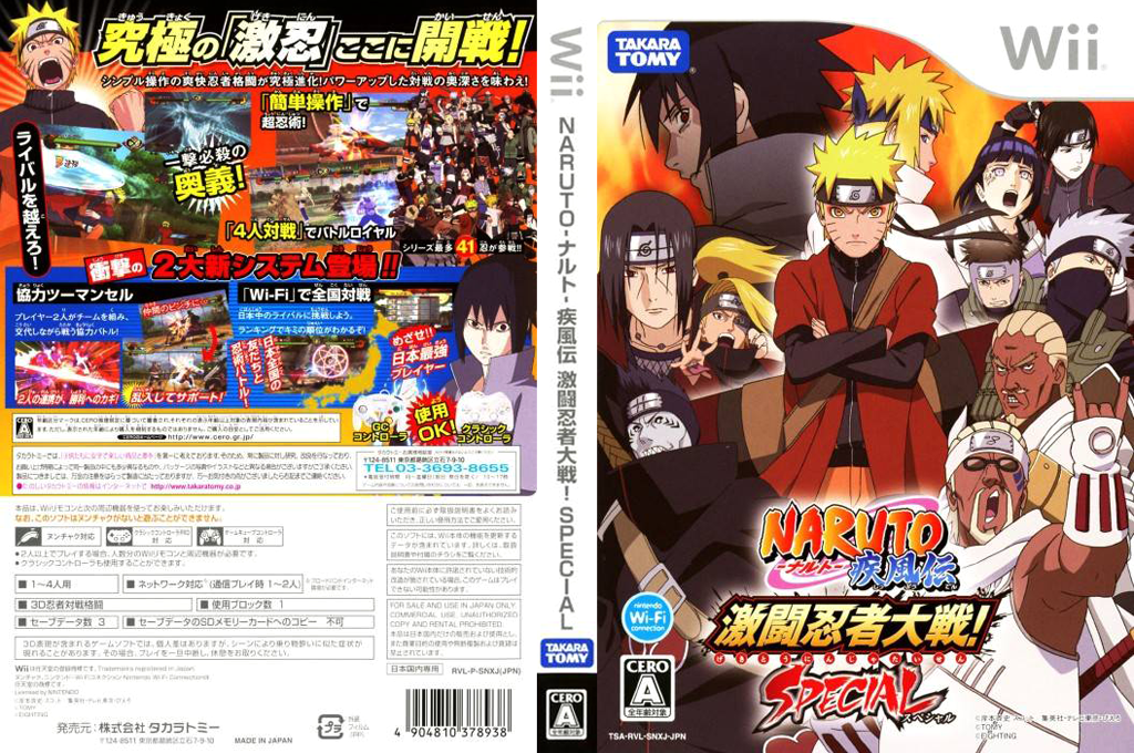 NARUTO 疾風伝 激闘忍者大戦! Special Wii coverfullHQ (SNXJDA)