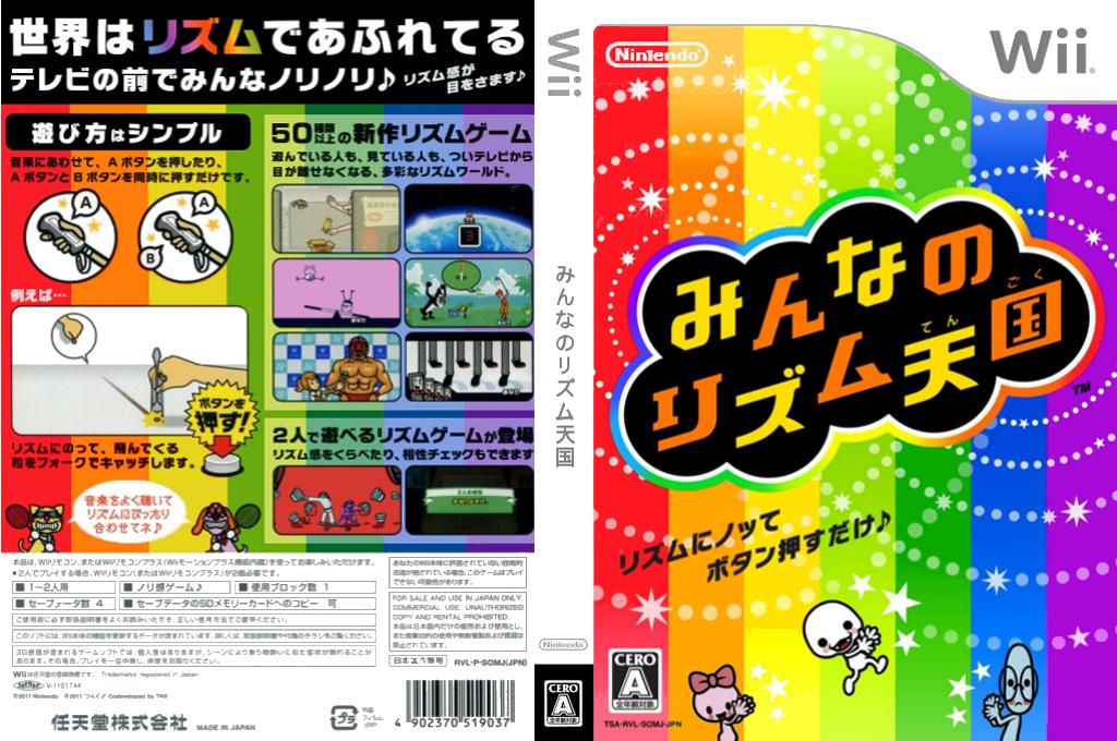みんなのリズム天国 Wii coverfullHQ (SOMJ01)