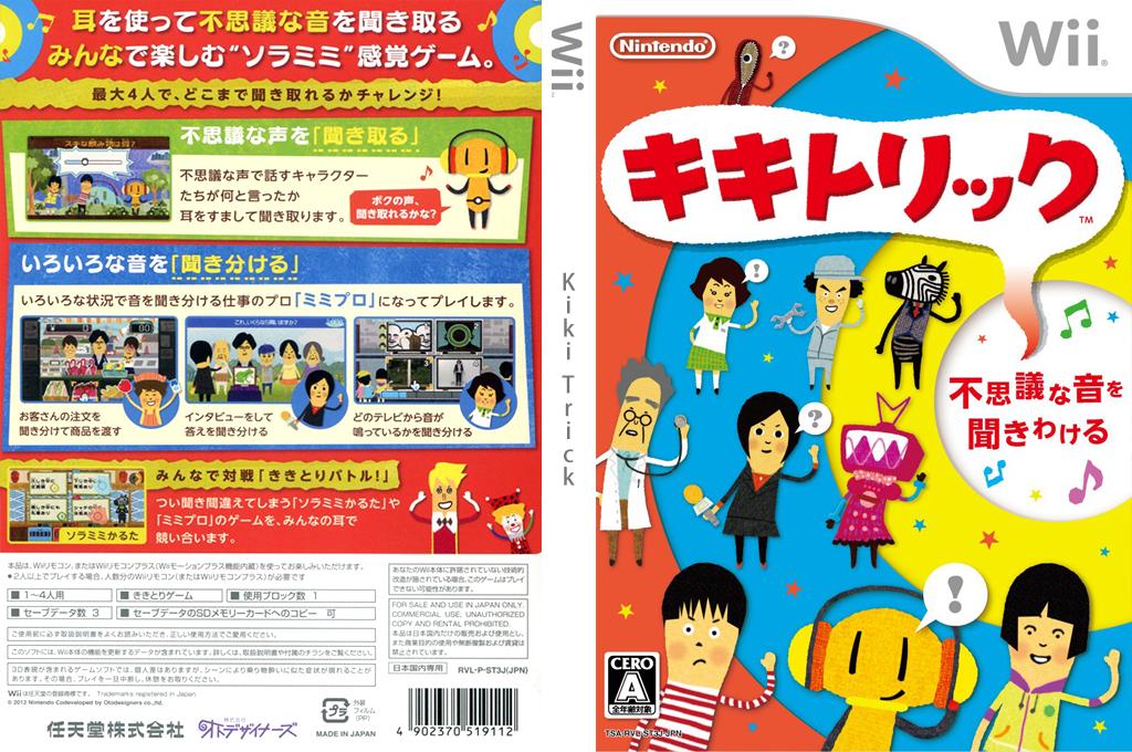 キキトリック Wii coverfullHQ (ST3J01)