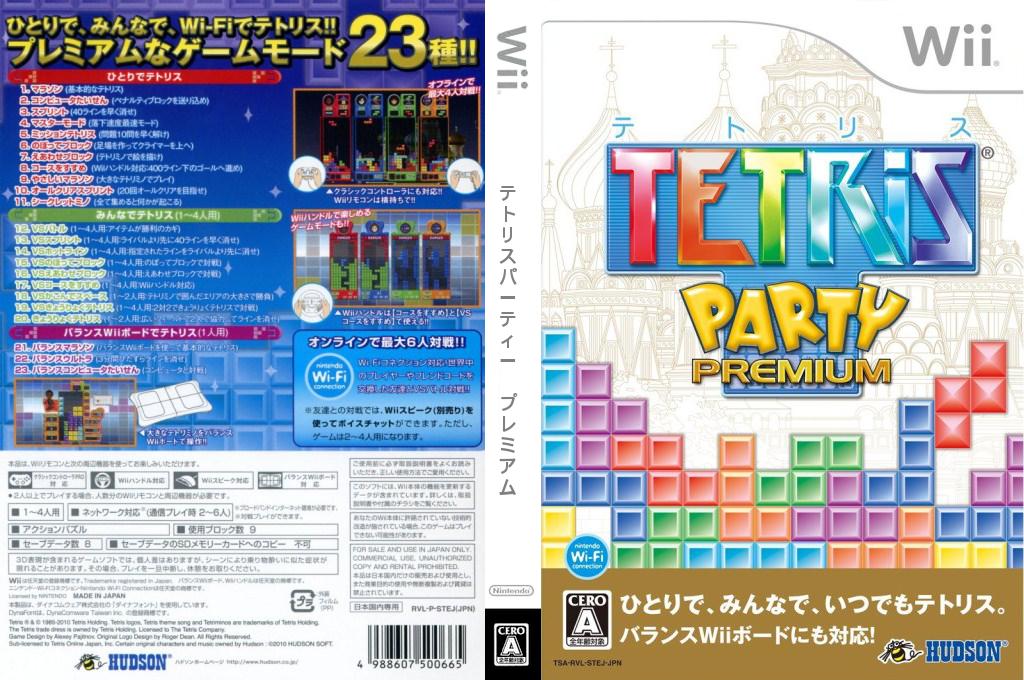 テトリスパーティー プレミアム Wii coverfullHQ (STEJ18)
