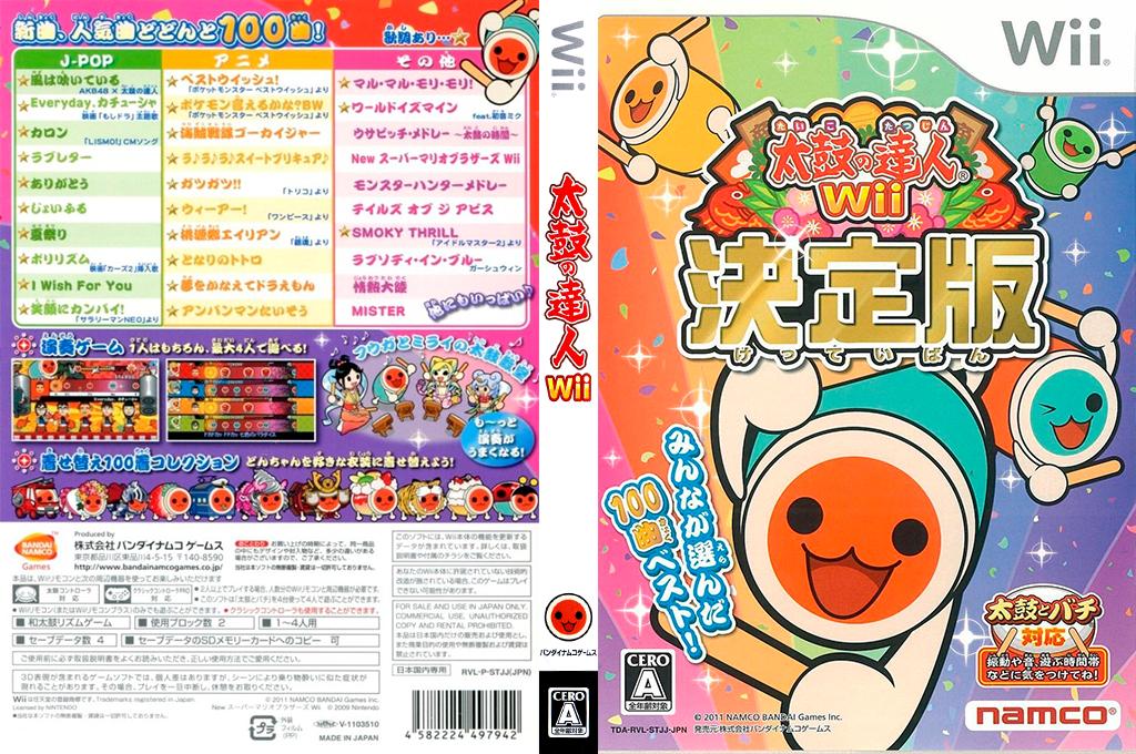 太鼓の達人Wii 決定版 Wii coverfullHQ (STJJAF)