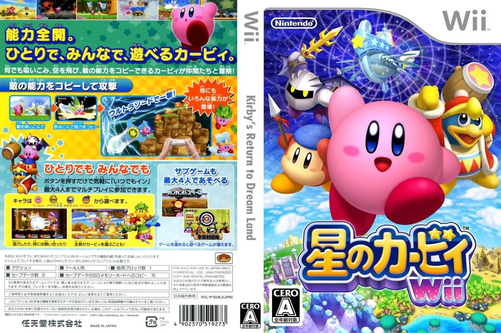 星のカービィWii Wii coverfullHQ (SUKJ01)