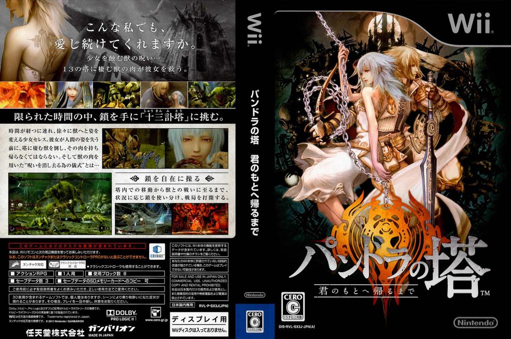 パンドラの塔 君のもとへ帰るまで Wii coverfullHQ (SX3J01)