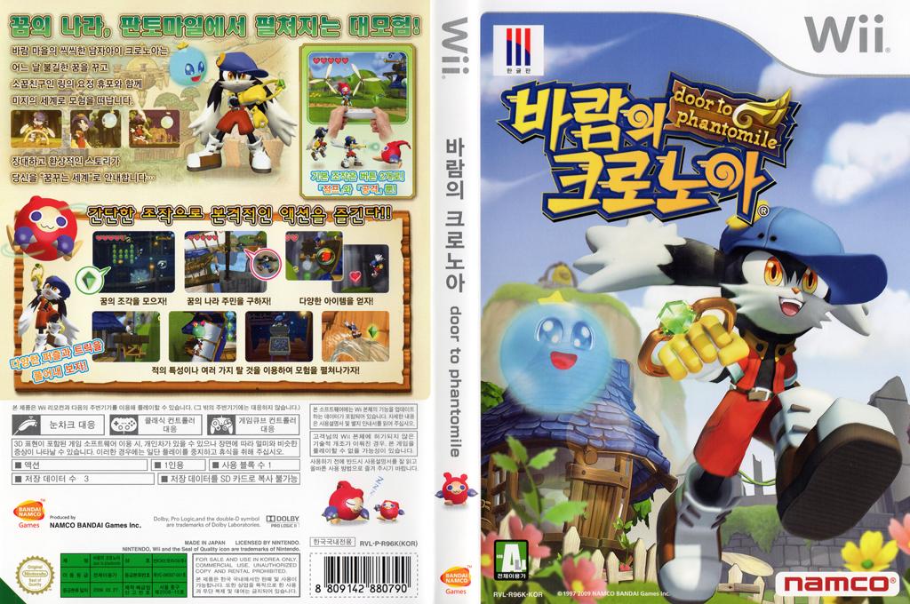 바람의 크로노아 Wii coverfullHQ (R96KAF)