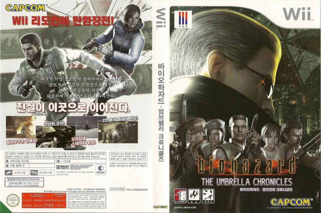 바이오하자드: 엄브렐러 크로니컬즈 Wii coverfullHQ (RBUK08)
