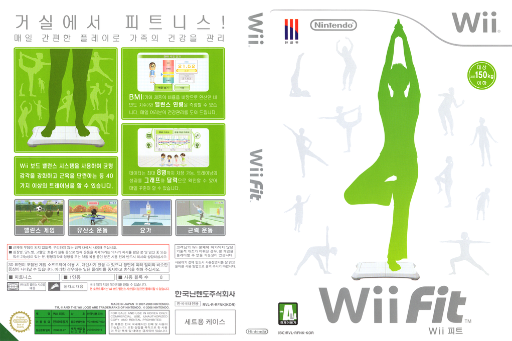 Wii Fit Wii coverfullHQ (RFNK01)