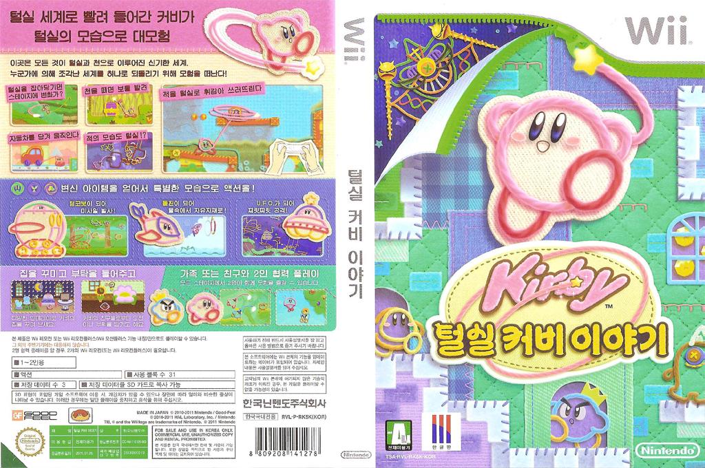 털실 커비의 이야기 Wii coverfullHQ (RK5K01)