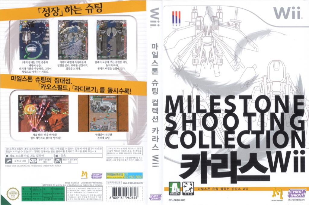 마일스톤 슈팅 컬렉션 카라스 Wii Wii coverfullHQ (RKAK8M)