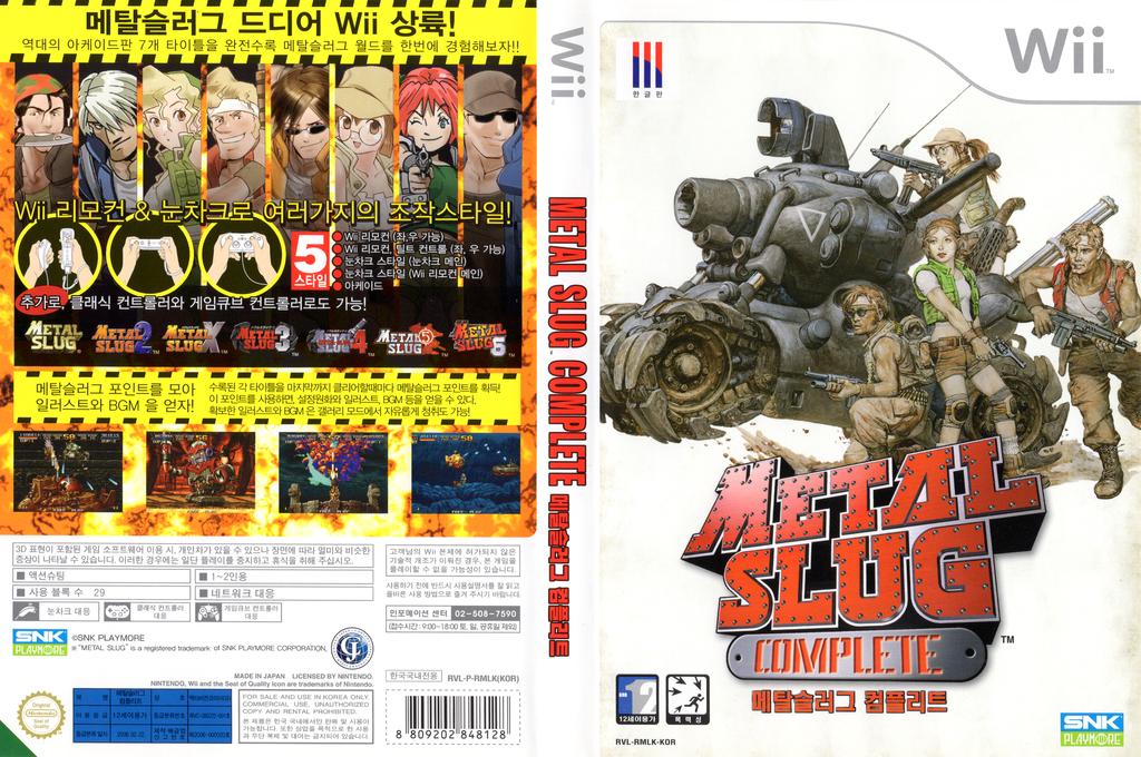메탈슬러그 컴플리트 Wii coverfullHQ (RMLK52)