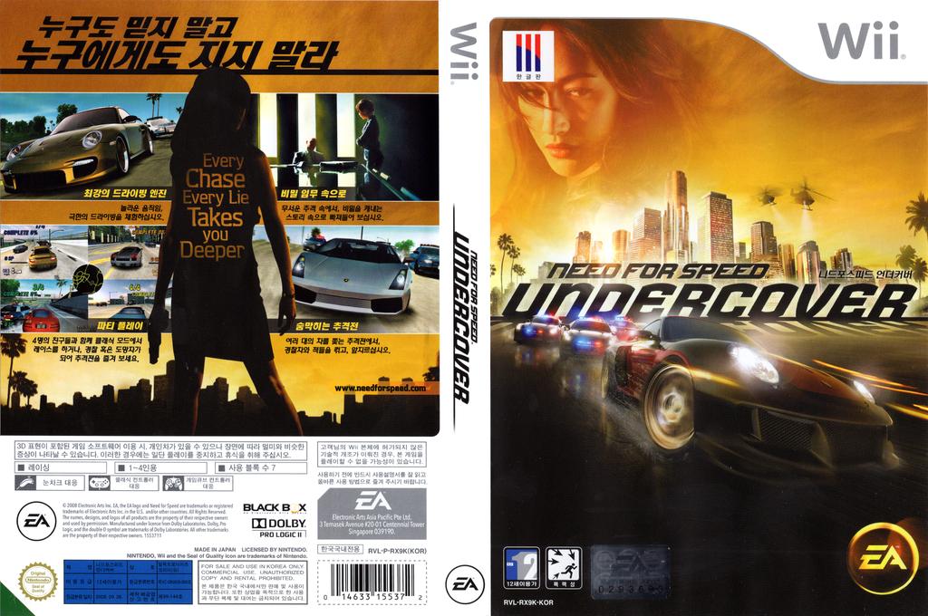 니드포스피드 언더커버 Wii coverfullHQ (RX9K69)