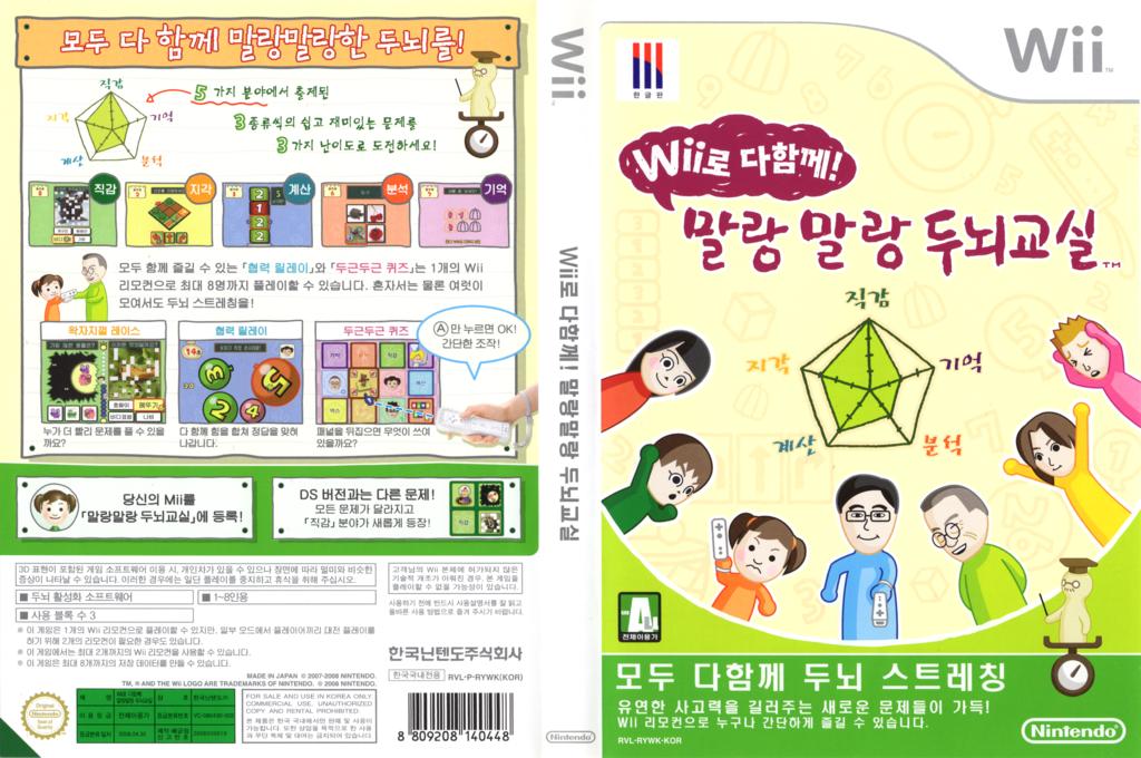 Wii로 다함께! 말랑말랑 두뇌교실 Wii coverfullHQ (RYWK01)