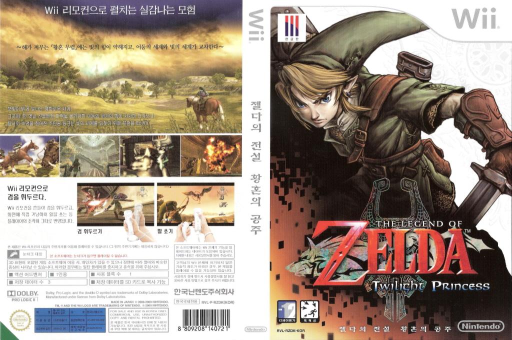 젤다의 전설- 황혼의 공주 Wii coverfullHQ (RZDK01)