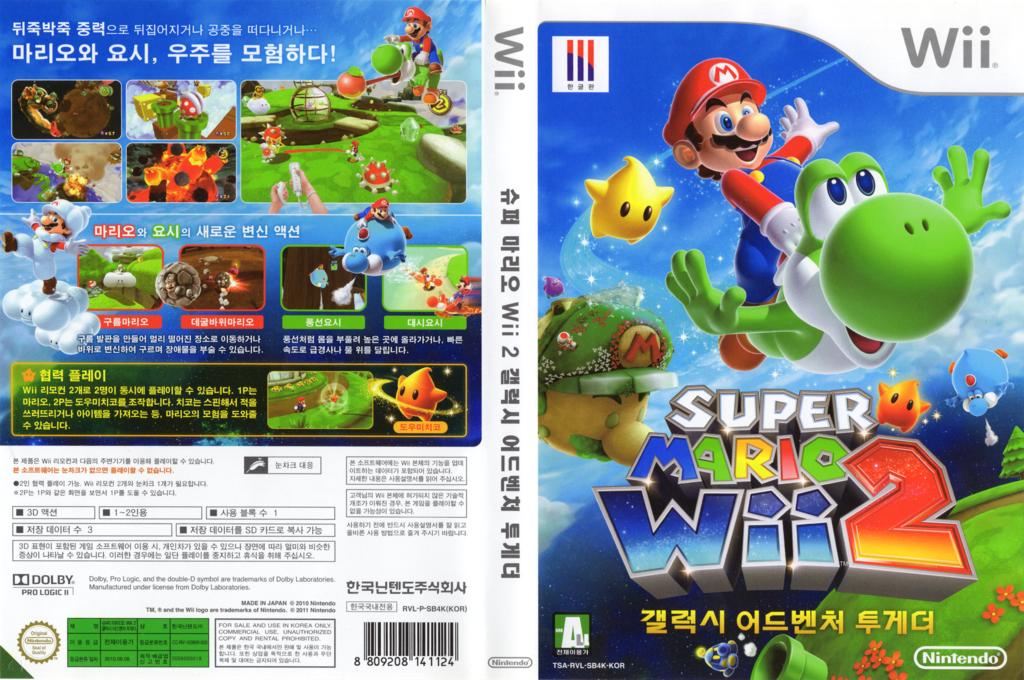 갤럭시 어드벤쳐 투게더 Wii coverfullHQ (SB4K01)