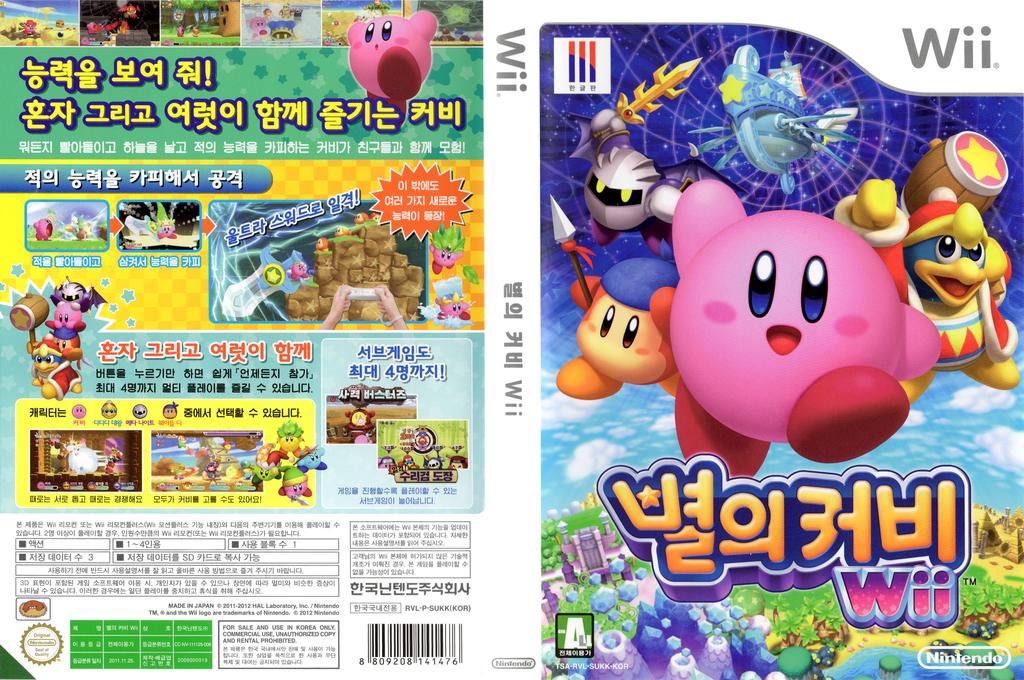 별의 커비 Wii coverfullHQ (SUKK01)