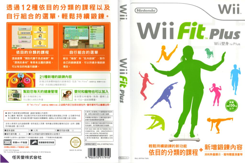 Wii塑身加強版 繁體中文版[平衡板] Wii coverfullHQ (RFPW01)