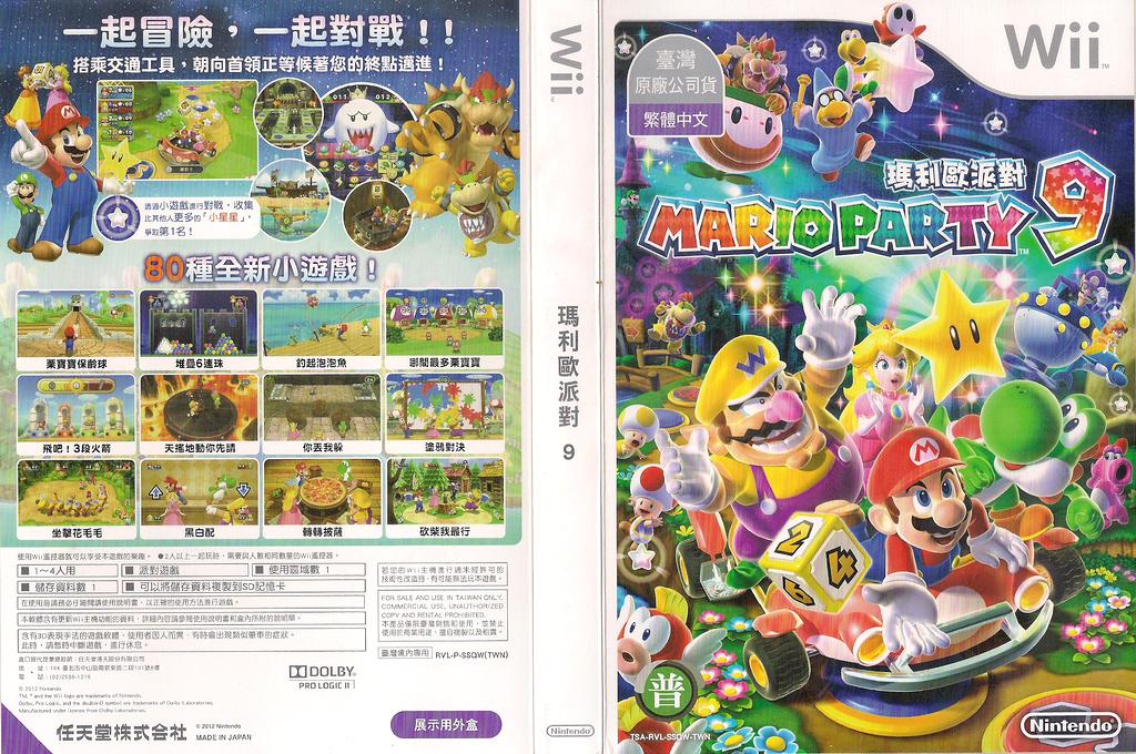 瑪利歐派對9 繁體中文版 Wii coverfullHQ (SSQW01)