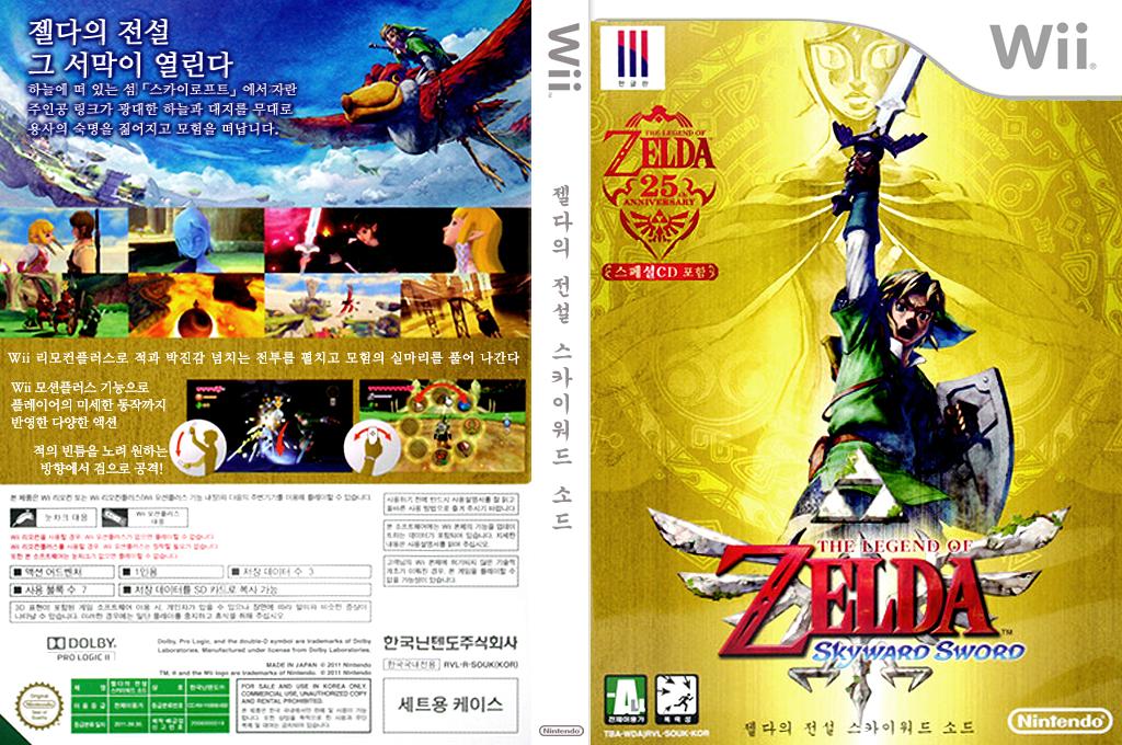 젤다의 전설 스카이워드 소드 Wii coverfullHQ2 (SOUK01)