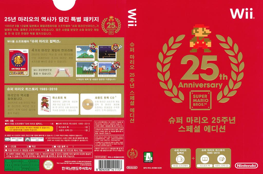 슈퍼 마리오 25주년 스페셜 에디션 Wii coverfullHQ2 (SVMK01)