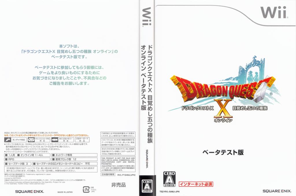 ドラゴンクエストX 目覚めし五つの種族 オンライン Wii coverfullHQB (S4MJGD)