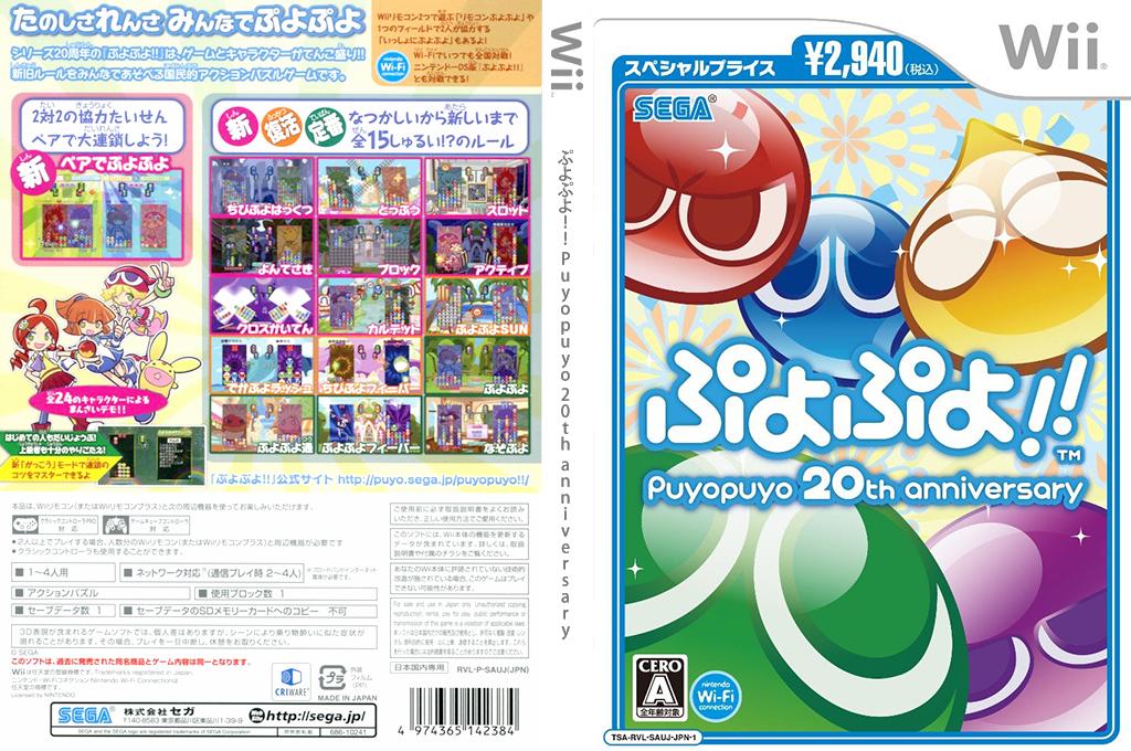 ぷよぷよ!! Puyopuyo 20th anniversary Wii coverfullHQB (SAUJ8P)