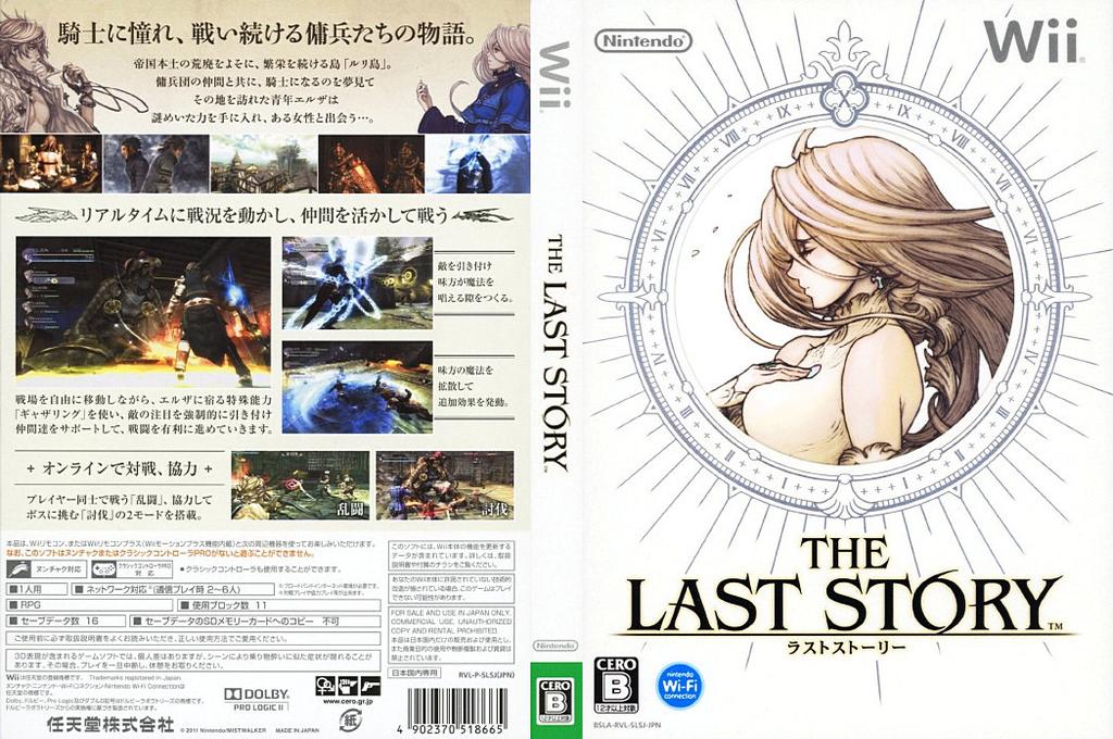 ラストストーリー Wii coverfullHQB (SLSJ01)